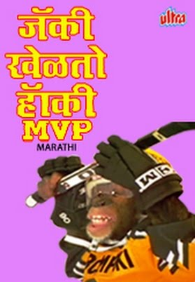MVP: Most Valuable Primate 2000 Marathi Movie Watch Online