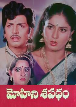 Mohini Sapatham 1986 Tamil Movie Watch Online