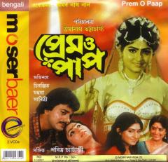 Prem O Paap 1986 Bengali Movie Watch Online