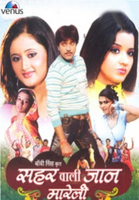 Sahar Wali Jaan Mareli 2009 Bhojpuri Movie Watch Online