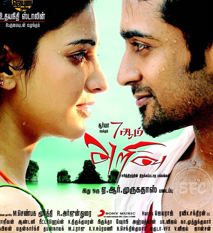 7aum-Arivu-Photos