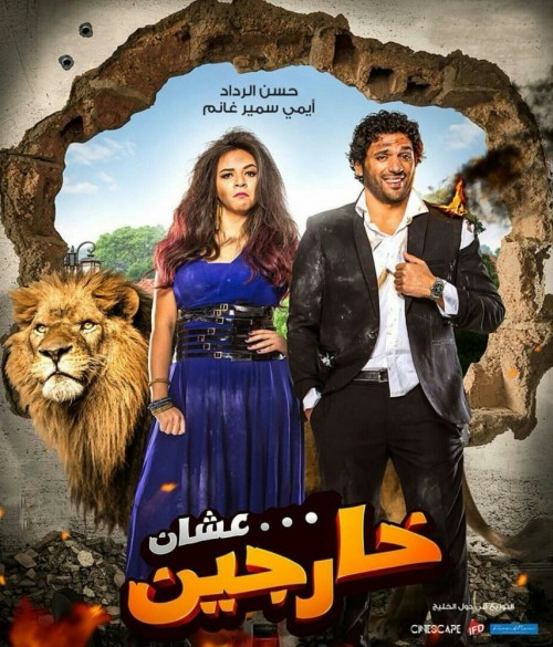Ashan Kharjeen 2016 Arabic Movie 480p HDRip 700MB